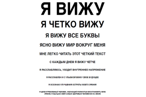Онлайн тестирование глаз